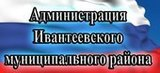Администрация Ивантеевского муниципального района